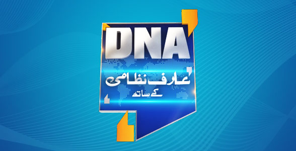 DNA with Arif Nizami – Febuary 8, 2016