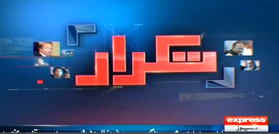 Takrar – February 16, 2016 | Express News