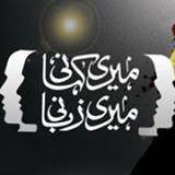 Meri Kahani Meri Zubani – 3 January 2016