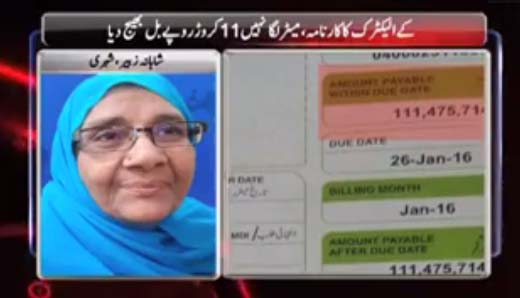 K-Electric sends 11 Crore Electricity bill to an Aged Lady
