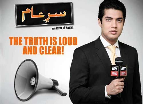 TV Show: Sar-e-Aam – August 29