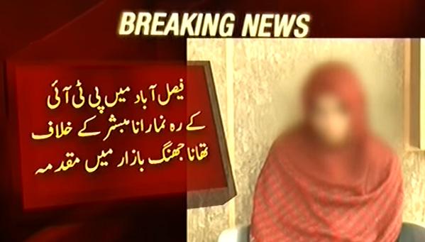 Rape Case Against PTI Worker
