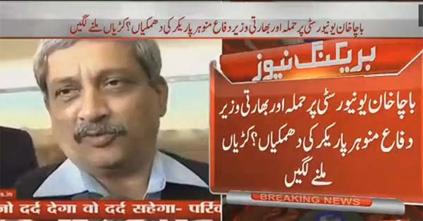 Manohar Parrikar's Statement Proves India Involved in Attack on Bacha Khan University
