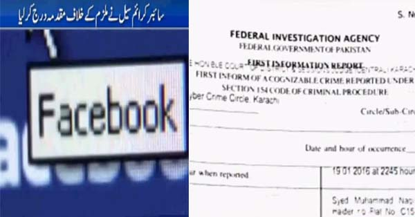 FIA Arrested One for Blackmailing Cousin on Facebook