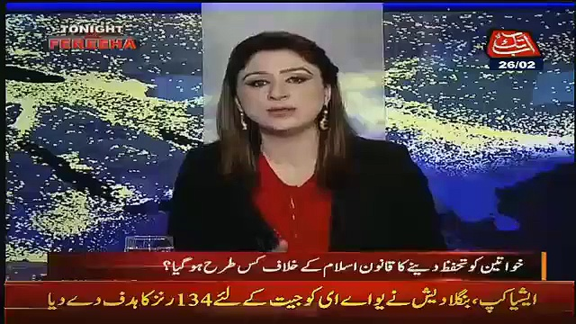 Amir Liaquat on Women Protection Bill