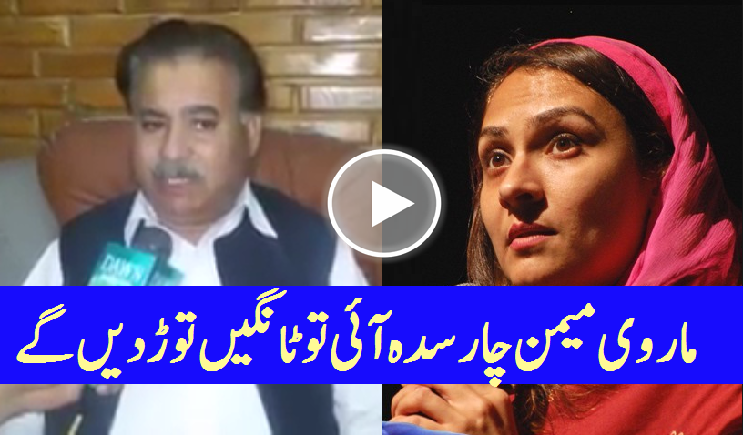 District Charsadda PMLN President Blasted on Marvi Memon