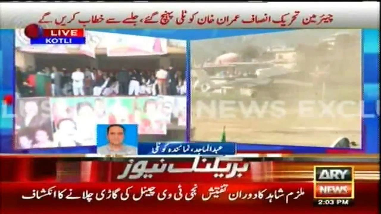 Imran Khan Arrives at Kotli