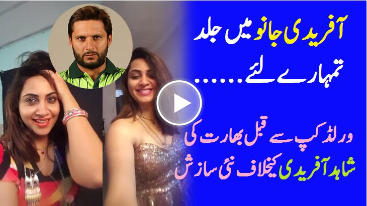 Indian Actress Arshi Khan's Vulgar Message to Shahid Afridi