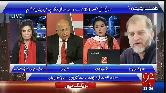 Orya Maqbool Jan Bashes Government