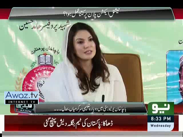 Reham Khan Indirectly Bashing Imran Khan