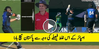 Umpire Shocking Decision Pak vs NZ (3rd ODI 2016)