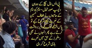 MQM vs Rangers Chants during PSL match check who wins