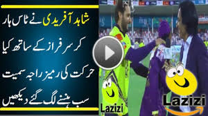 Afridi in Jolly Mood with Sarfraz during Toss