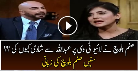 Sanam-Baloch-Revealing-That-Why-We-Marriage-On-Live-Tv-Show