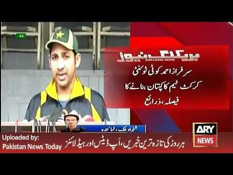 ARY-News-Headlines-5-April-2016-Sarfaraz-Ahmed-will-New-Captain-of-Pakistan-Cricket-Team