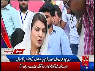 Reham Khan Demands Accountability of  Imran Khan