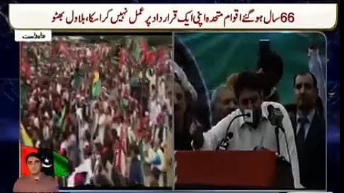 Bilawal Chants, 'Modi Ke Yaar Ko Ek Dhakka Aur Do'