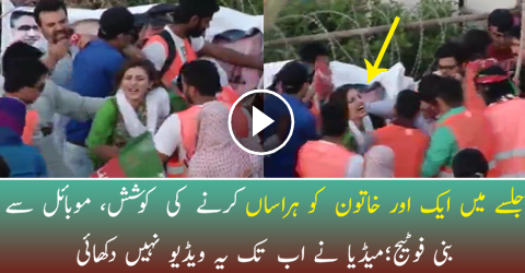 Another-Mobile-Video-of-PTI-Rally