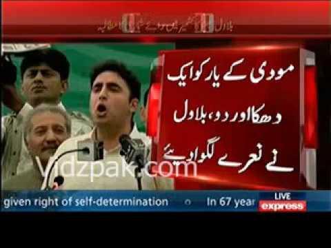 I am 'Sheron Ka Shikari', Proclaims Bilawal Bhutto