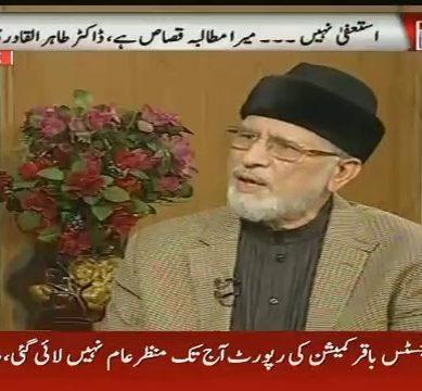 Live With Dr. Shahid Masood – June 15, 2016 | Dr. Tahir-ul-Qadri