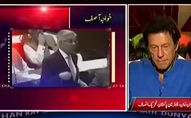Imran Khan's reply on Khwaja Asif's statement that 'Panama issue will be forgotten soon'