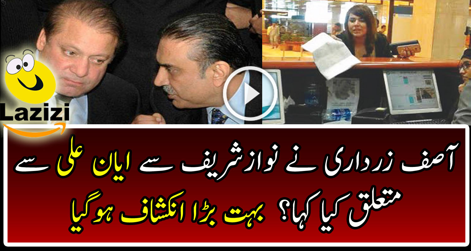 Video-Revealed-What-Asif-Zardari-Told-To-Nawaz-Sharif-About-Ayyan-Ali