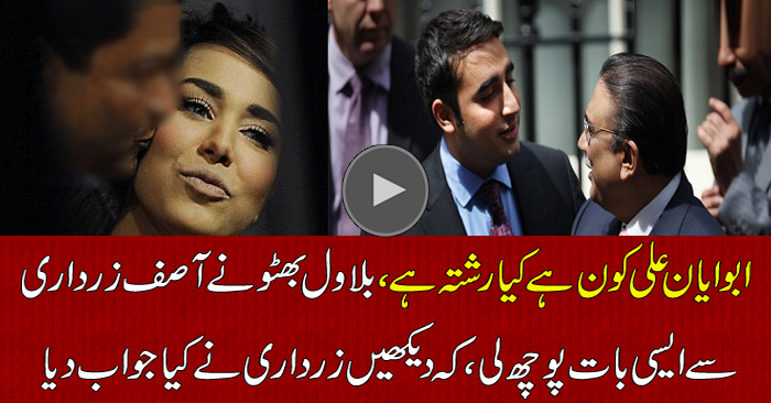 Who-is-Ayyan-AliBilwal-Bhutto-Ask-him-Father