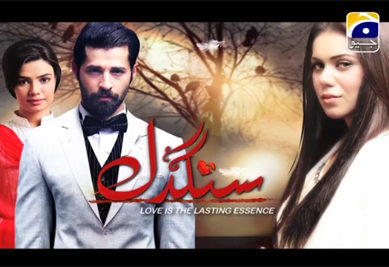 Sangdil – Episode 53, August 16, 2016