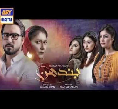 Bandhan – Episode 12, July 28, 2016