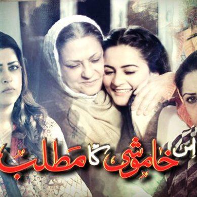 Iss Khamoshi Ka Matlab – Last Episode 26 – Sep 14th 2016