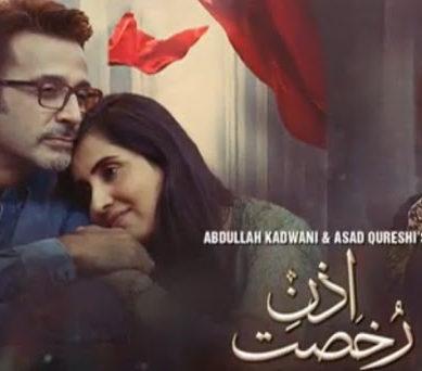Izn-e-Rukhsat – Episode 07, August 22, 2016