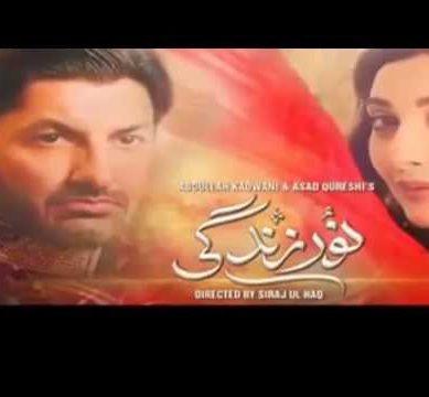 Noor-e-Zindagi – Episode 10, September 16, 2016