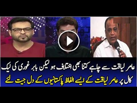 Aamir Liaquat Response On Babar Ghauri's Leak Video