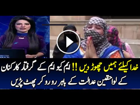Relatives of Arrested MQM Workers Sob Outside Court