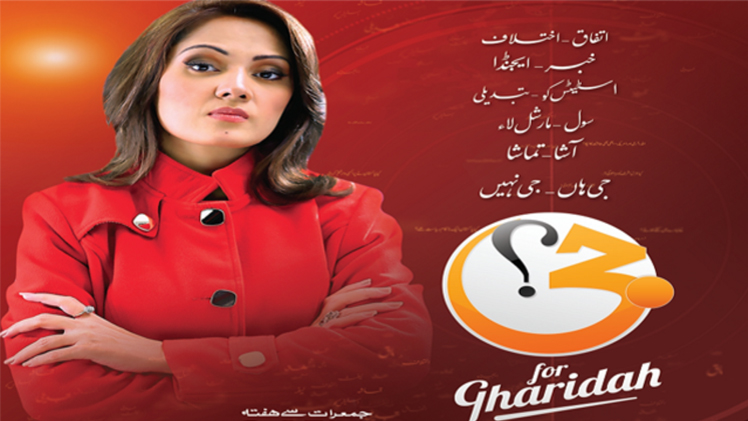 G for Gharida Farooqi – August 26 2016