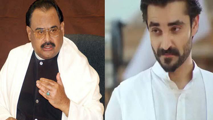 Hamza Ali Abbasi Calls For Ban on MQM