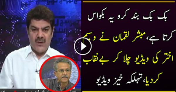 Mubashir Luqman Exposes Waseem Akhtar, Altaf Hussain