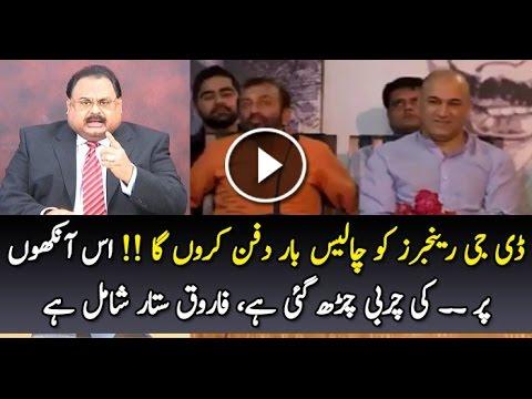 New Leaked Speech of Altaf Hussain Against Rangers