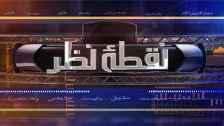 Nuqta e Nazar –  August 29th 2016