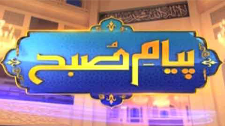 Payam Subh – August 31, 2016