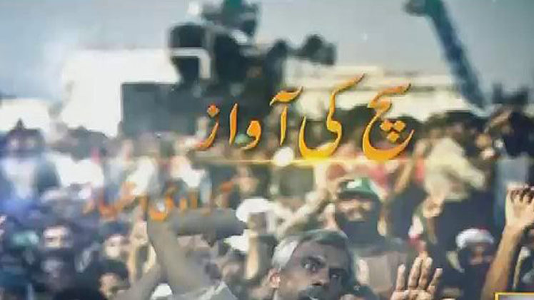 ARY's Advertisement on Dr. Shahid Masood's Ban