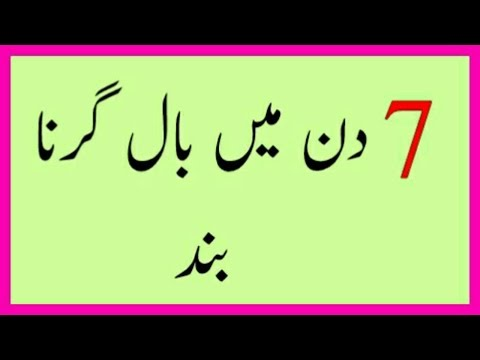 Baalon Ka Girna ilaaj – Hair Fall Treatment in Urdu