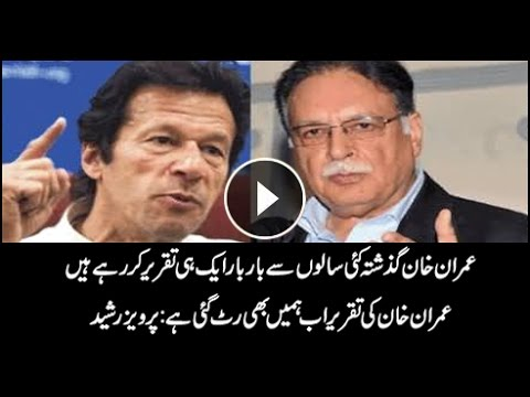 Pervaiz Rasheed  Lashes Out Imran Khan
