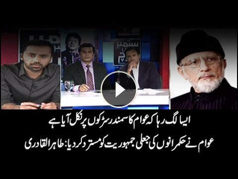 Dr. Tahir-ul-Qadri Exclusive talk to ARY News
