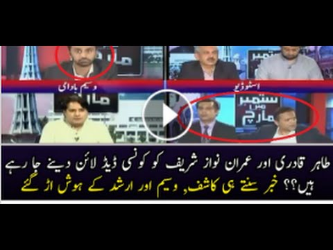 Shocking News   What Tahir Ul Qadri –  Imran Khan Going To Say To Nawaz Sharif