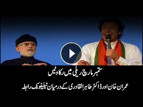 Telephonic Contact Between Imran Khan And Dr Tahir-ul-Qadri