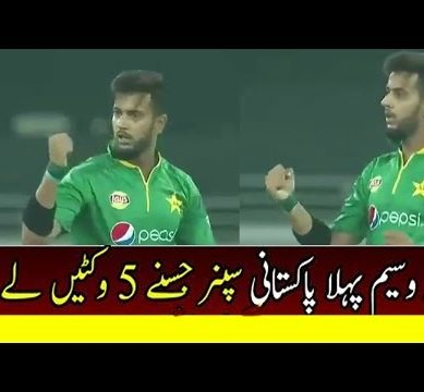Imad Wasim Took His First 5 Wickets vs West Indies 1st T20 2016