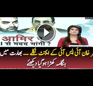 Aamir Khan Is An Agent of ISI