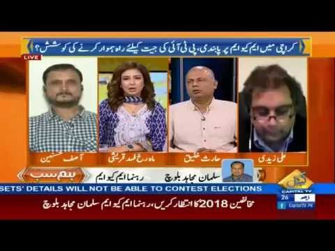 Salman Mujahid Mocks Asif Husnain