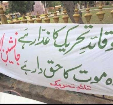 Karachi: Mystery Of Political Banners Still Unresolved